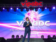 vipabc春季酒会说些啥:鼓励内部创业,H2H向全球开放