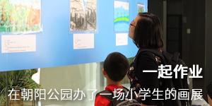 一起作业,在朝阳公园办了一场小学生的画展