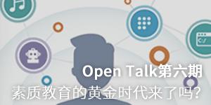 【报名】Open Talk第六期:素质教育的黄金时代来了吗?
