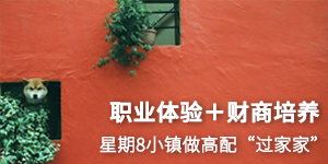 """职业体验+财商培养,星期8小镇做高配""""过家家"""""""
