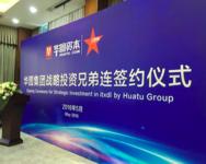 华图资本1.25亿元投资兄弟连,将提供各地分校渠道资源