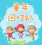 多知考试院六一特别策划:来回忆童年吧!