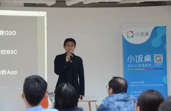 新东方在线COO潘欣:对在线教育6种商业模式的思考