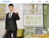 疯狂老师宣布完成C轮1.2亿元融资,景林资本领投