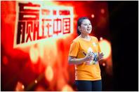 """米雯娟参加《赢在中国》,将与26位企业家同台""""厮杀"""""""