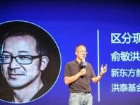 俞敏洪:退居二线做公益,新东方将大量布局双师课堂