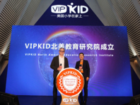 VIPKID国际化战略又一步,成立北美教育研究院