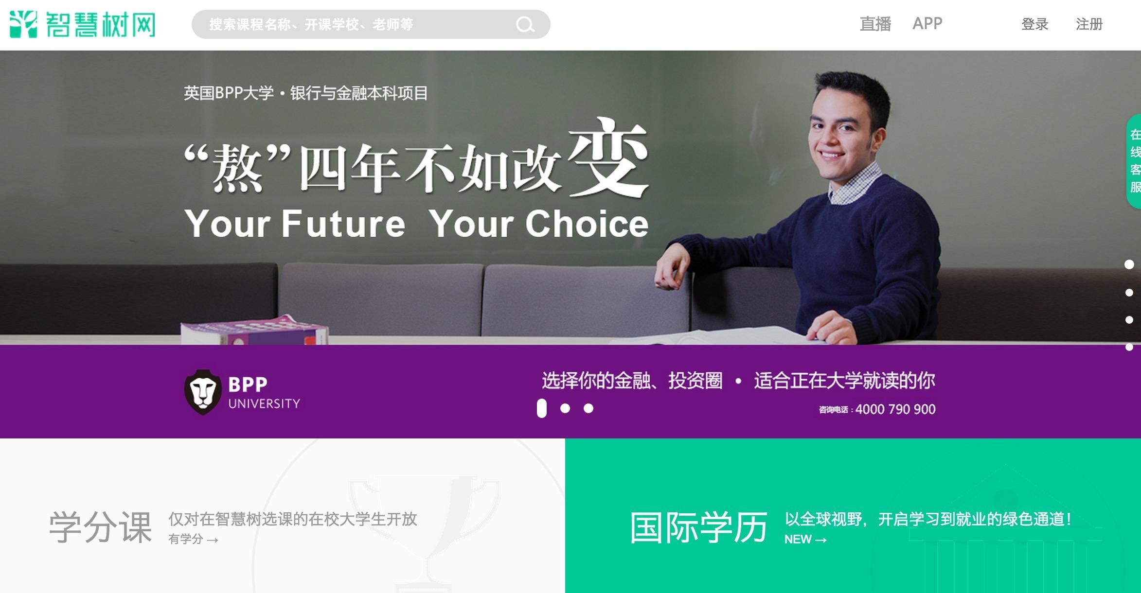 学分课程共享平台智慧树网所属公司上海卓越睿新数码