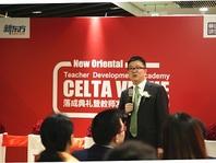 新东方引进剑桥CELTA教师认证,升级英语师训体系
