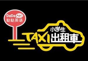 """哒哒英语偏爱综艺节目做营销?与SMG合推""""小学生出租车"""""""
