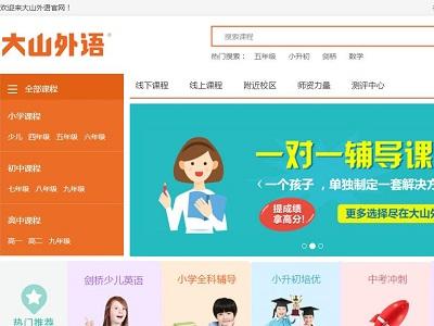 河南K12辅导机构大山教育挂牌新三板,2015年营收8247万元