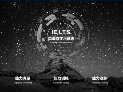 朗播网上线雅思自适应学习系统IELTS Online 3.0