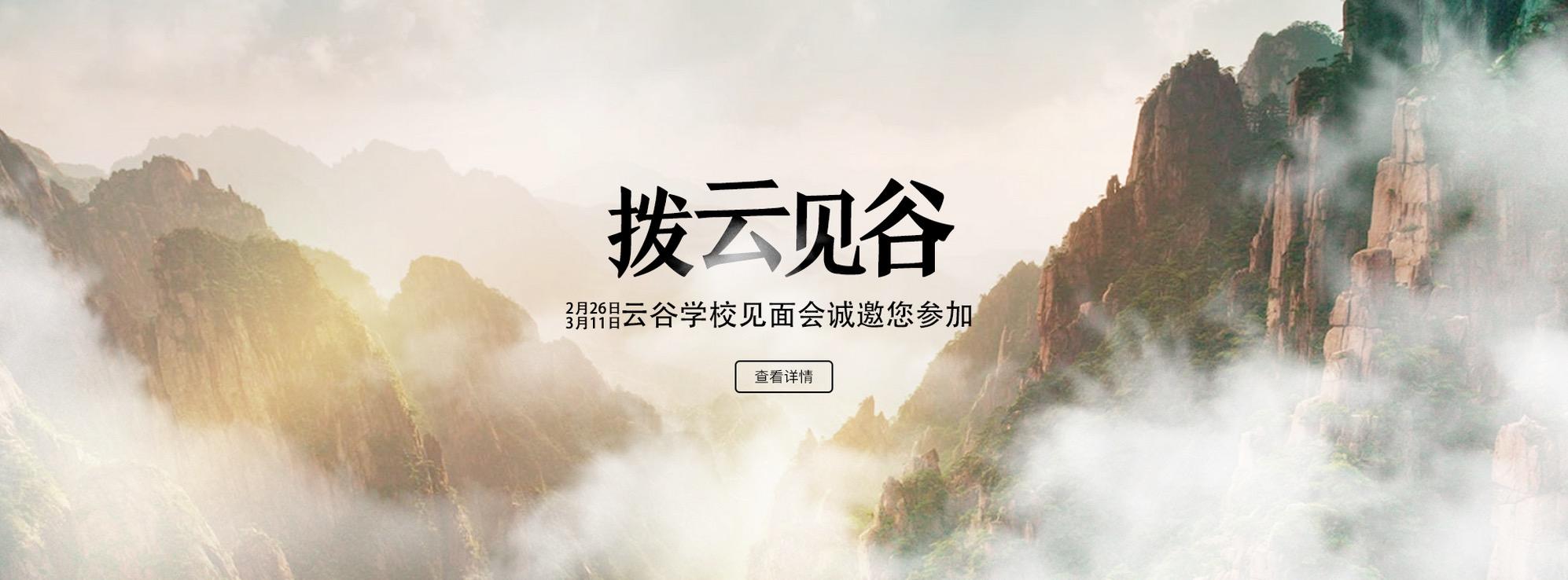 """阿里合伙人投资13亿元创办云谷国际学校,马云担任""""谷主"""""""