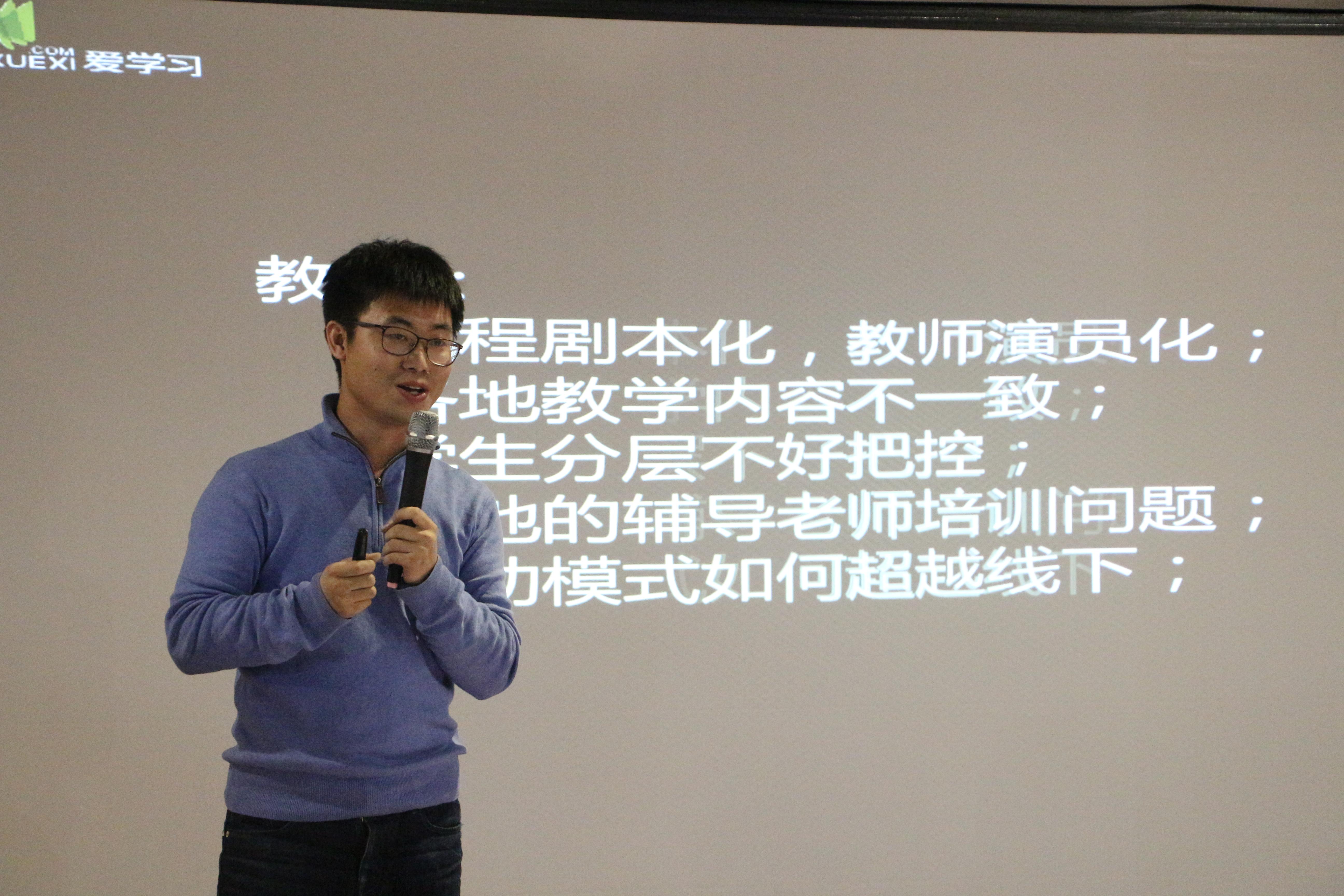 高思教育温鑫:爱学习如何将标准化教学带入三四线城市?