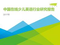 2017年中国在线少儿英语行业研究报告:现状、机遇与挑战