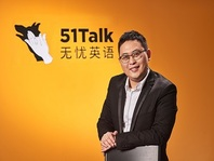 51Talk黄佳佳:2016正向现金流2800万元,互联网下半场需拼利润