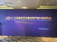 北京新东方优能近一年营收近10亿元,单日最高收入1.5亿元