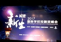 2017ICE国际学校投融资峰会:集团化办学成新趋势