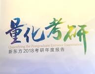 新东方2018考研年度报告:报考人数达201万,同比增加13.6%