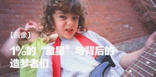 """【画像】1%的""""童星""""与背后的造梦者们"""