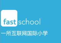 互联网国际小学fast school 推少儿口语段位测评