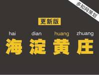 【专题策划】中国有个地方叫海淀黄庄