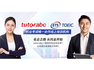 tutorabc与ETS托业考试达成战略合作,专项课程已开放报名