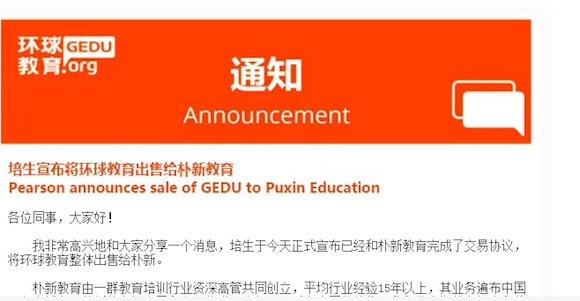 培生宣布出售环球教育给朴新,后者近期还收购