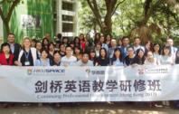 学而思培优与剑桥大学、香港大学合作教师培训课程