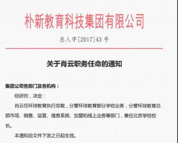 """环球教育再发人事任命,""""朴新系""""肖云任执行总裁"""