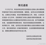 沧州市回应红黄蓝幼儿园疑似虐童事件 已暂时关闭园区