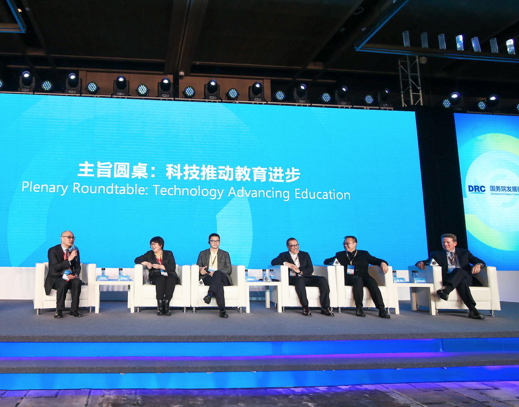 【GES】圆桌论坛:科技推动教育进步,未来的方向在哪里?