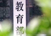 教育部部长陈宝生: 2018要出台规范校外教育培训机构意见