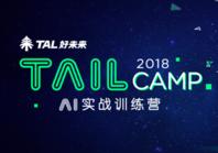 好未来联合清华大学举办AI训练营, 探索AI+教育人才培养