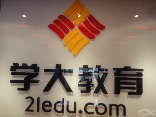 学大教育董事长李如彬宣布股票回购计划