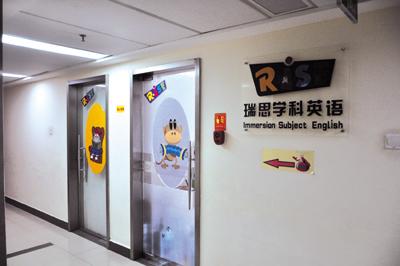 瑞思学科英语湖南加盟商资金链断裂?