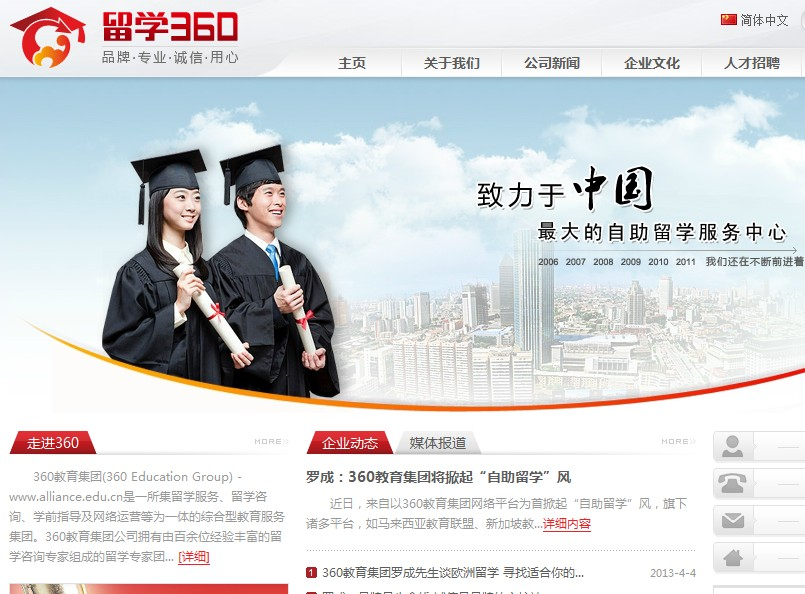 360教育放风被投资?想沾点在线教育热的光