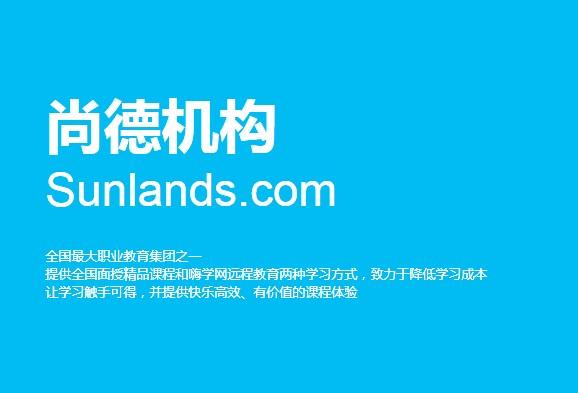 尚德机构广州校区出事了?学员集体维权抗虚假承诺