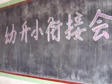 2013年北京小升初和幼升小人数均同比增加