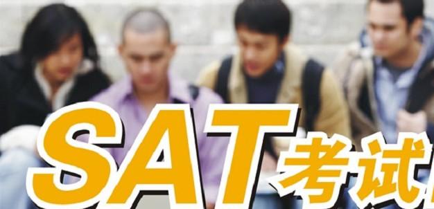 """""""美国高考""""SAT:下一个大产业?"""