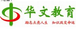 央视曝光华文考研:资料作假退费难