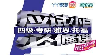 新东方入驻YY教育700频道 双方联运分成