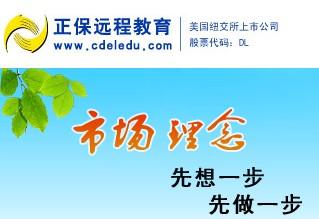 正保CFO魏萍:提高渗透率 未来有大空间