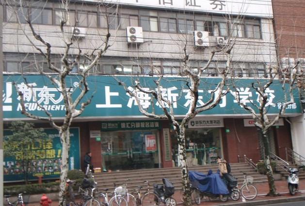 上海新东方出现教师离职潮?