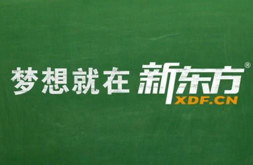 一则新东方广告引发的思考——央视广告短评
