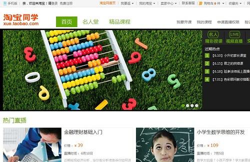 淘宝布局在线教育,将推课程平台淘宝同学
