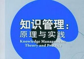 把知识变作资产:新东方如何做知识管理?