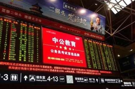 中公华图争抢北京南站大屏广告?