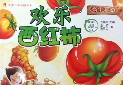 新东方泡泡出儿童读物 下一步动漫衍生品?