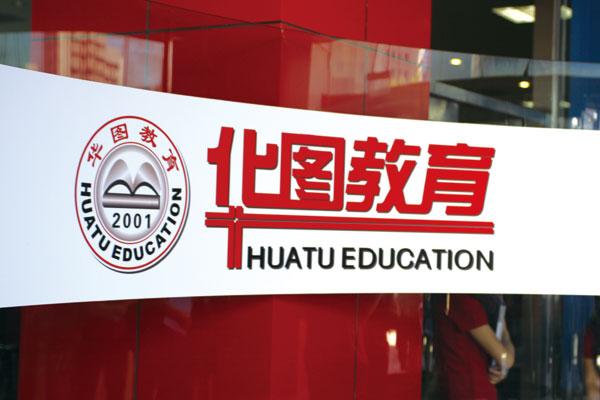 """安徽华图将推""""导师制""""和""""高中式""""授课模式"""